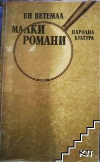 Малки романи