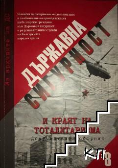 Из архивите на ДС. Том 8: Държавна сигурност и краят на тоталитаризма