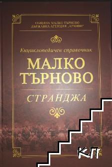 Енциклопедичен справочник Малко Търново - Странджа