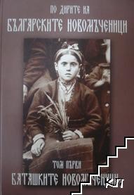 По дирята на българските новомъченици. Том 1: Баташките новомъченици