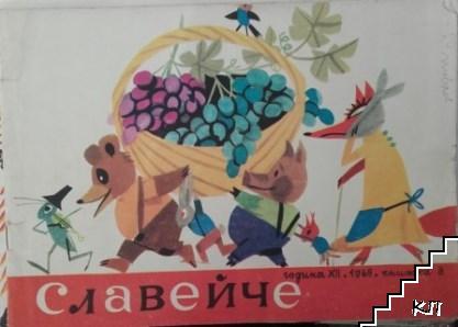 Славейче. Кн. 8 / 1968
