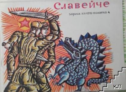 Славейче. Кн. 4 / 1975