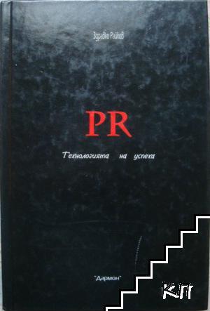 PR: Технология на успеха