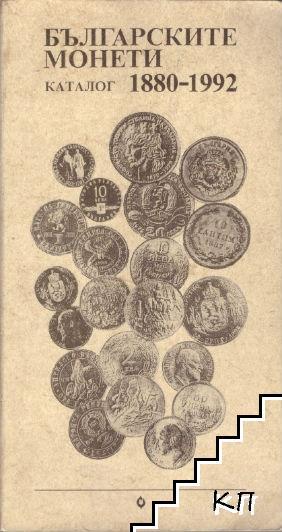 Българските монети. Каталог 1880-1992