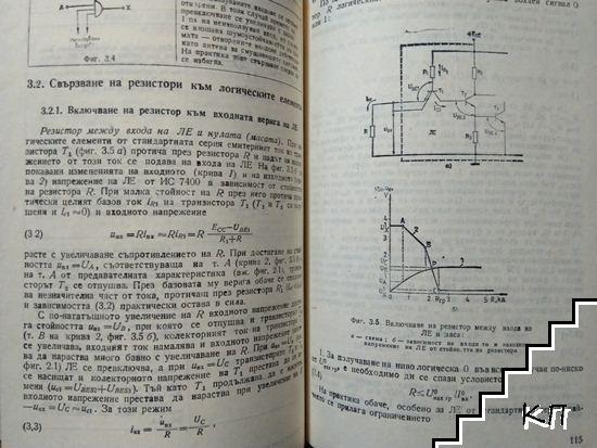 Импулсни схеми и устройства. Част 1 (Допълнителна снимка 1)