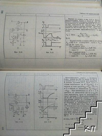 Импулсни схеми и устройства. Част 1 (Допълнителна снимка 2)