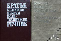 Кратък българско-немски политехнически речник / Кратък немско-български политехнически речник