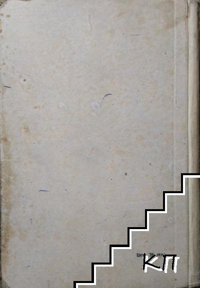 Дипломатът (Допълнителна снимка 2)