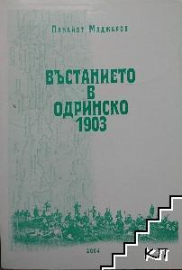 Въстанието в Одринско 1903