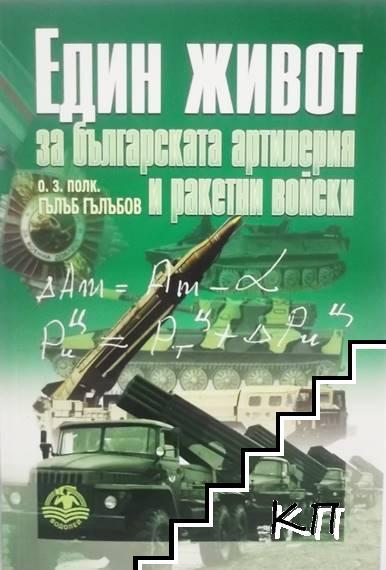 Един живот за българската артилерия и ракетни войски