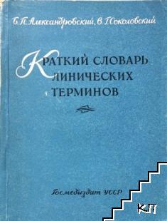 Краткий словарь клинических терминов