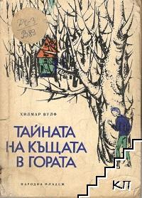 Тайната на къщата в гората