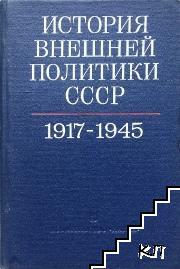 История внешней политики СССР в двух томах. Том 1: 1917-1945