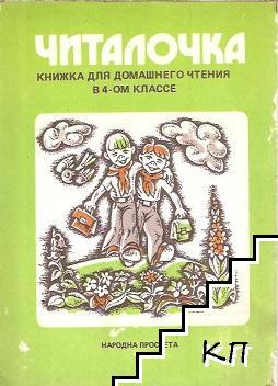 Читалочка. Книжка для домашнего чтения в 4. классе