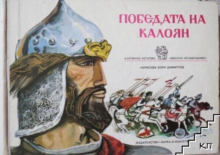 Победата на Калоян