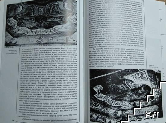 История на българския барок (Допълнителна снимка 2)