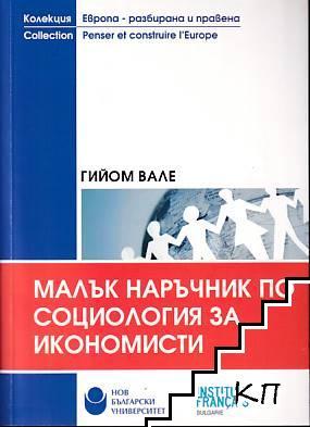 Малък наръчник по социология за икономисти