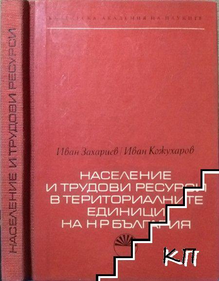 Население и трудови ресурси в териториалните единици на НР България