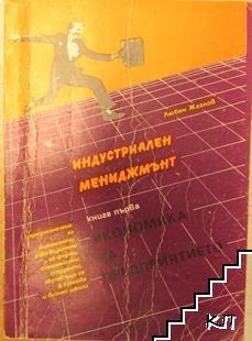 Индустриален мениджмънт. Книга 1: Икономика на предприятието