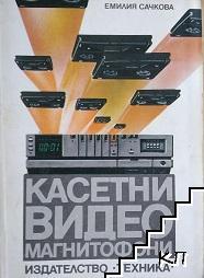 Касетни видеомагнетофони