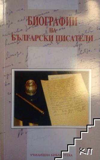Биографии на български писатели