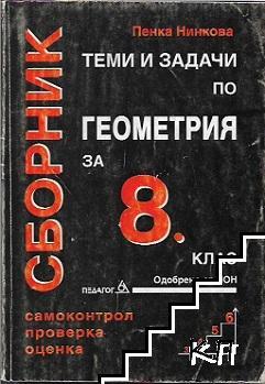 Сборник теми и задачи по геометрия за 8. клас