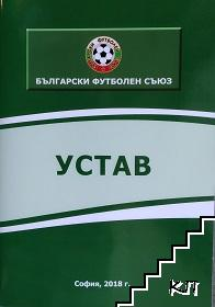 Устав на българския футболен съюз