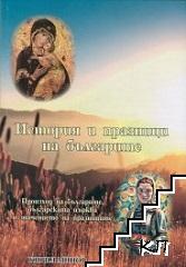 История и празници на българите