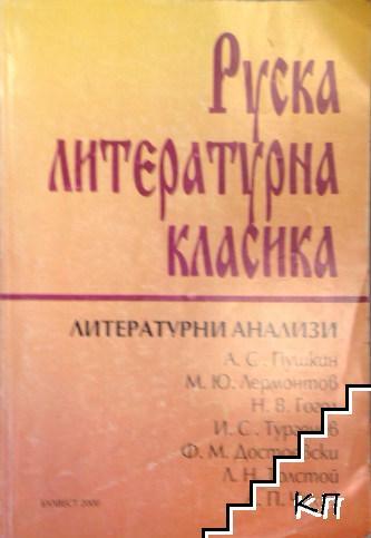 Руска литературна класика. Том 1
