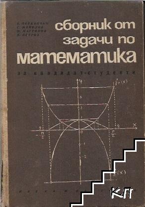 Сборник от задачи по математика