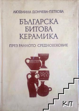 Българска битова керамика през ранното средновековие