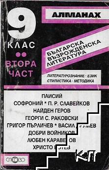 Алманах за 9. клас. Част 2: Българска възрожденска литература