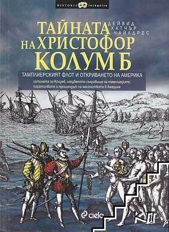 Тайната на Христофор Колумб