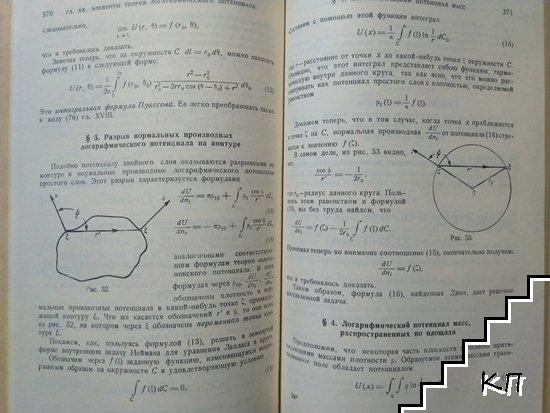 Основные дифференциальные уравнения математической физики (Допълнителна снимка 1)