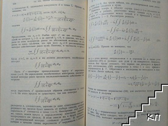 Основные дифференциальные уравнения математической физики (Допълнителна снимка 2)