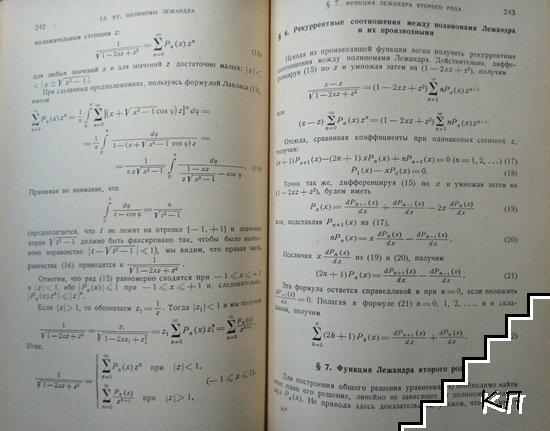 Основные дифференциальные уравнения математической физики (Допълнителна снимка 3)