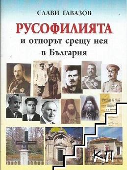 Русофилията и отпорът срещу нея в България
