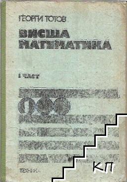 Висша математика. Част 1: Линейна алгебра и аналитична геометрия