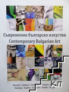 Съвременно българско изкуство