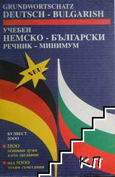 Учебен немско-български речник - минимум