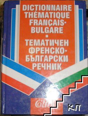 Тематичен френско-български речник / Dictionnaire thématique Français-bulgare