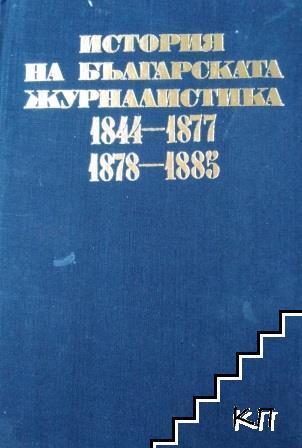 История на българската журналистика 1844-1877, 1878-1885