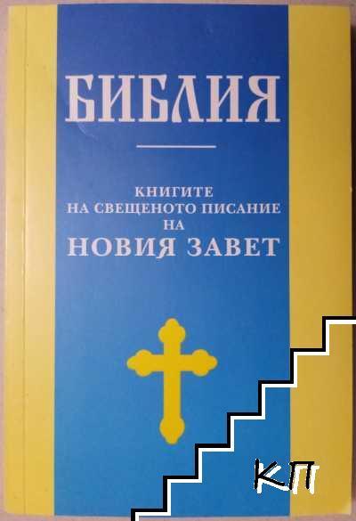 Библия: Книгите на Свещеното писание на Новия Завет
