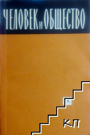 Человек и общество. Вып. 9: Проблемы социализации индивида