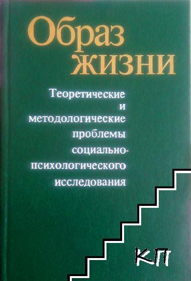 Образ жизни: Теоретические и методологические проблемы социально-психологического исследования