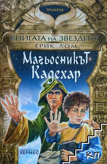 Книгата на звездите. Книга 1: Магьосникът Кадехар