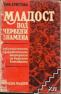 Младост под червени знамена