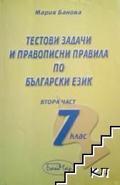 Тестови задачи и правописни правила по български език за 7. клас. Част 2