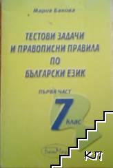 Тестови задачи и правописни правила по български език за 7. клас. Част 1