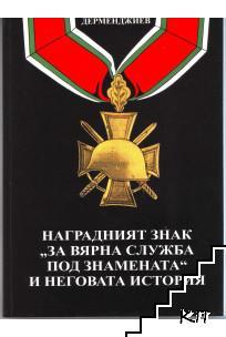 """Наградният знак """"За вярна служба под знамената"""" и неговата история"""
